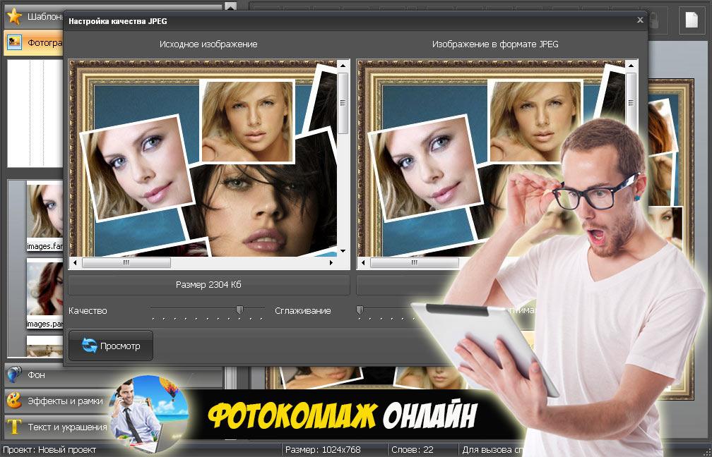 Фотоколлаж онлайн из нескольких фотографий бесплатно создаем в популярных сервисах с готовым примером