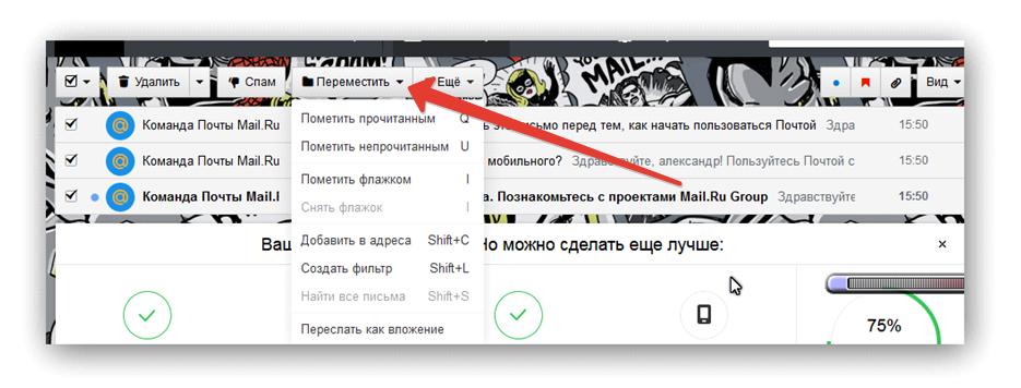 Как создать электронную почту Майл ру (Mail.ru): регистрация, вход и настройка