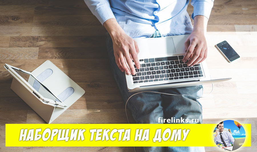 Наборщик текстов на дому удаленная работа москва удаленная работа на платных опросах