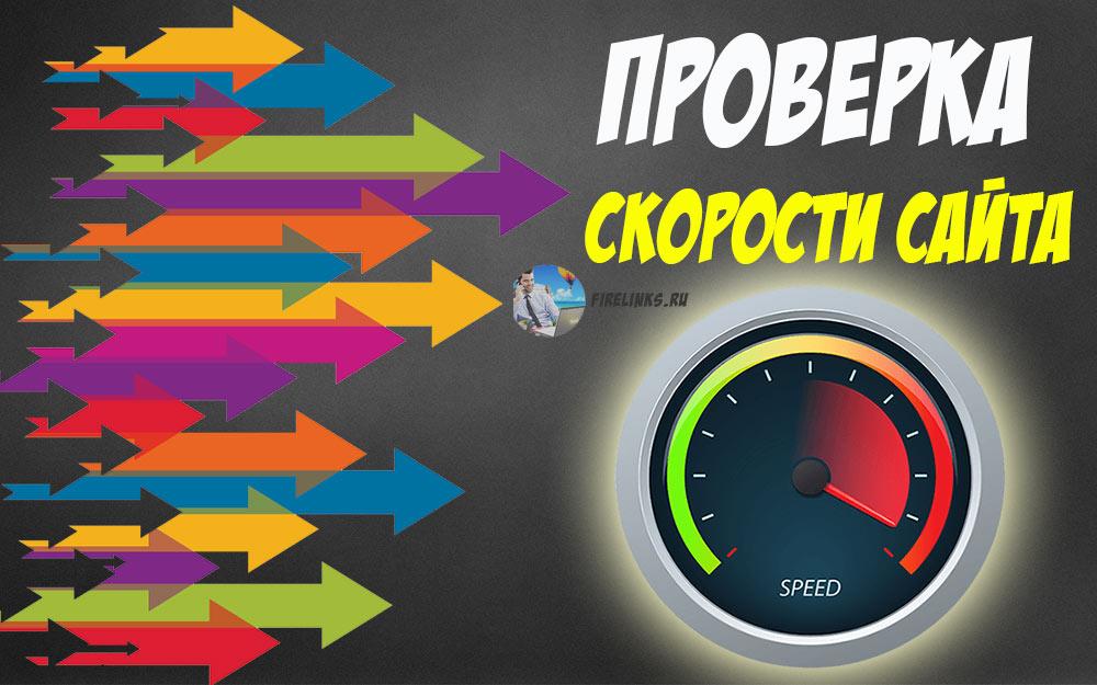 Как проверить скорость загрузки сайта в секундах через онлайн сервисы и по установленным регионам