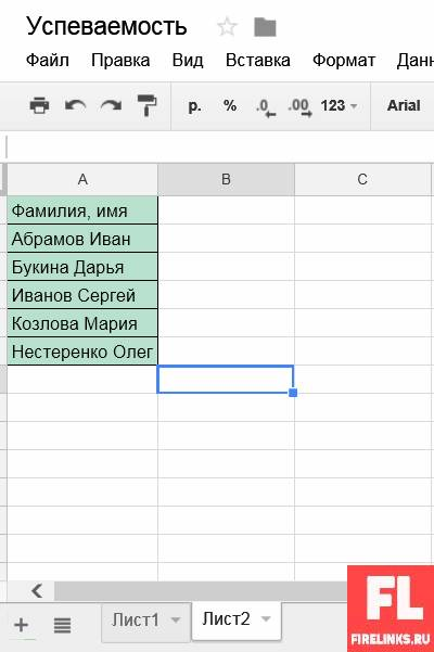 Создание списка фамилии