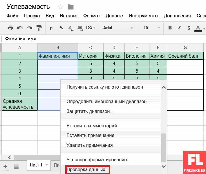 Проверка данных таблицы