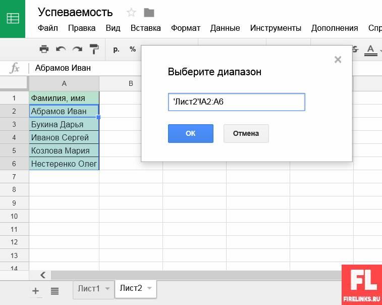 Диапазон данных таблицы гугл докс
