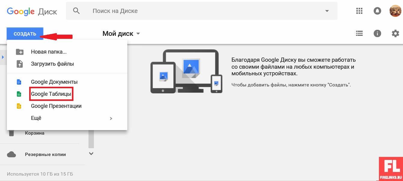 Создание таблицы google