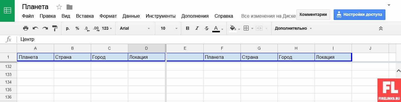 Фиксированные колонки в Гугл докс