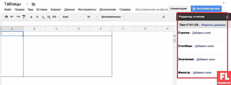 Настройка параметров таблицы