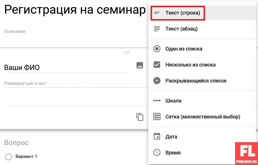 Гугл докс (Google Docs) — онлайн создание таблицы, презентаций и форм опросов/регистраций