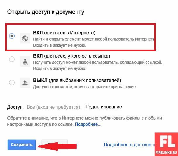 Открыть доступ к документу