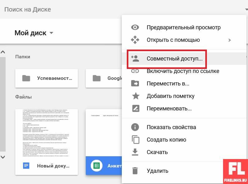 Коллективный доступ к документу