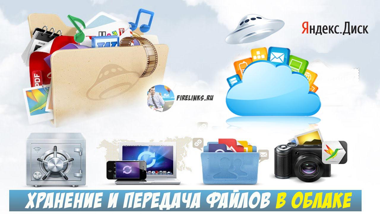 Яндекс диск что это и как пользоваться: пошаговая инструкция для новичков