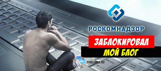 Cписок запрещенных сайтов роскомнадзора пополнился моим блогом firelinks.ru