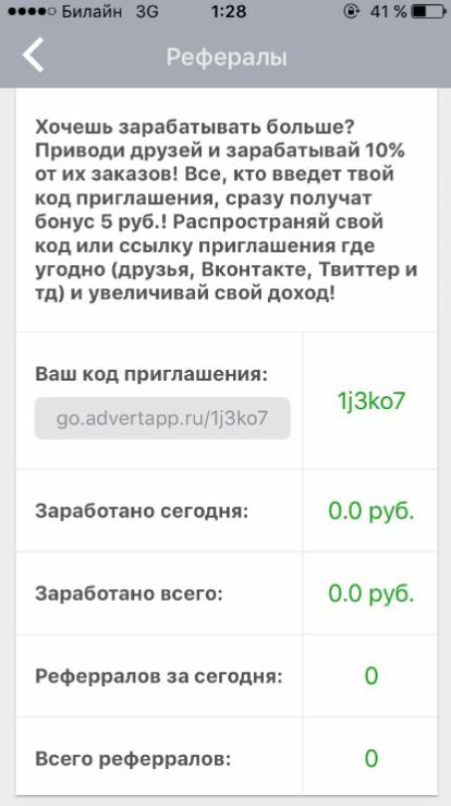 Заработок в интернете с телефона: приложения для заработка денег на IOS и Андроид (ТОП-18) за просмотры, лайки и отзывы без вложений