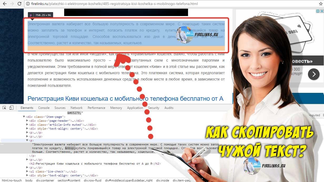 Как копировать текст с сайта если он не копируется и что делать для обхода защиты контента от копирования