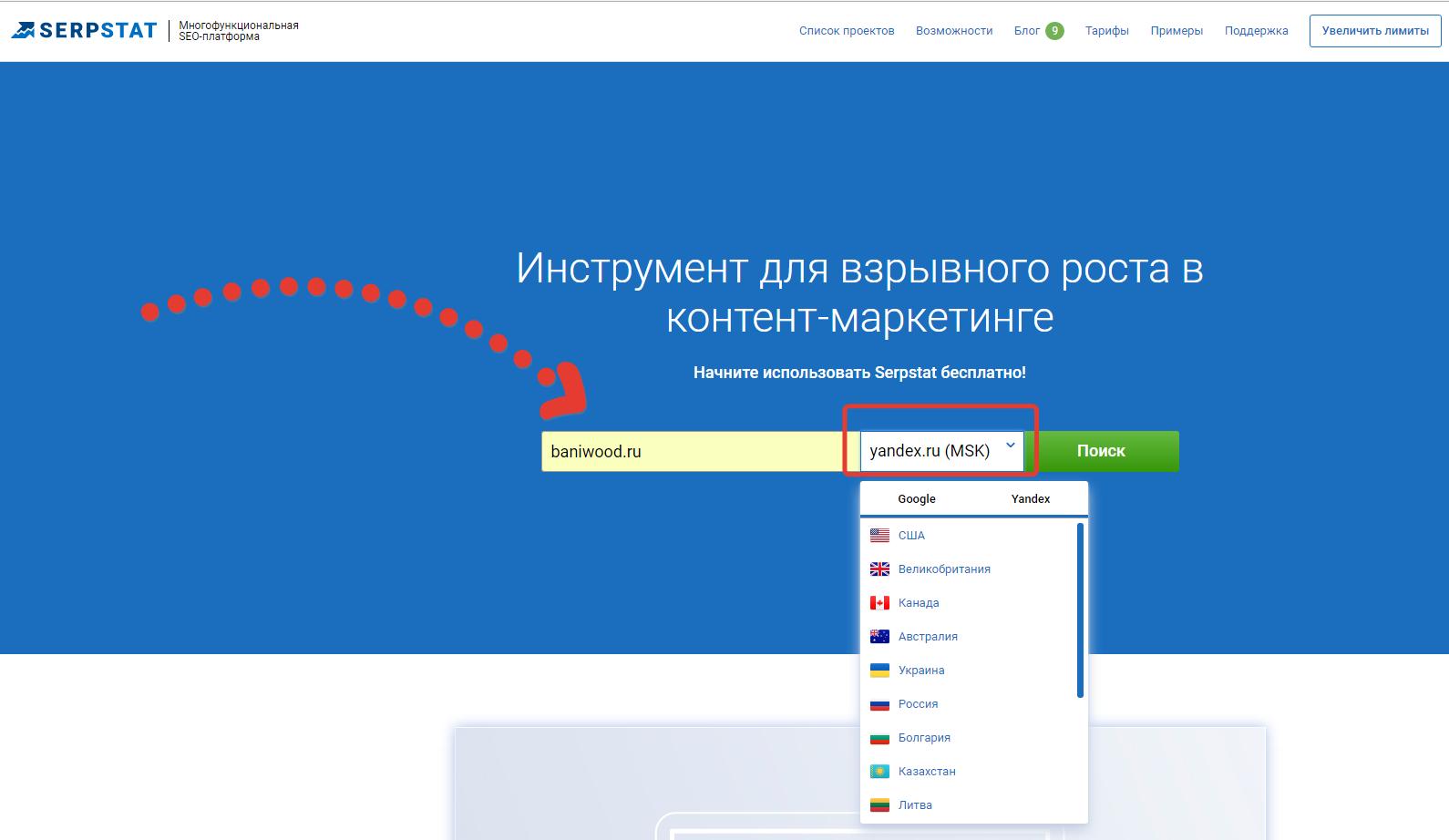Серпстат (Serpstat) – SEO анализ конкурентов сайта и сбор семантического ядра + пример и ПРОМОКОД на 69$