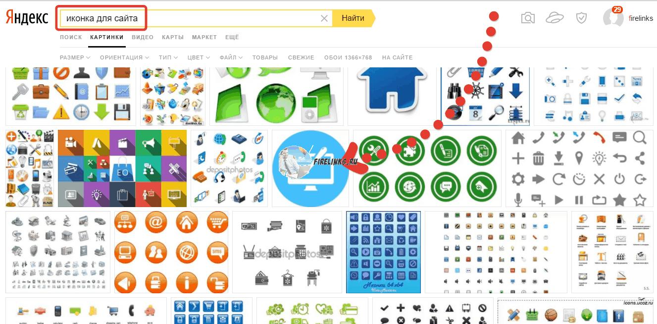 Сделать фавикон онлайн из картинки с помощью генератора