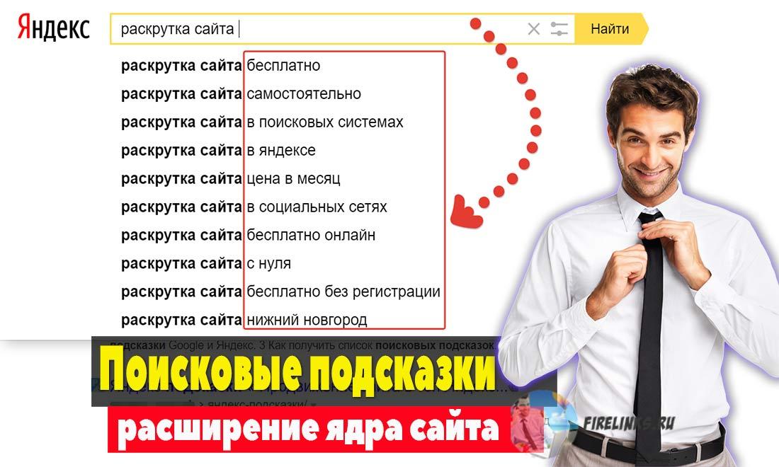 Кейс: поисковые подсказки Яндекса для расширения семантического ядра сайта