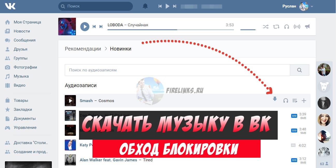 Приложение для скачивания музыки ВКонтакте на компьютер – ТОП-3