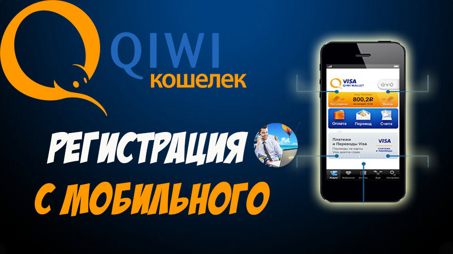 Регистрация Киви кошелька с мобильного телефона бесплатно