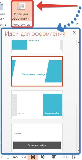 PowerPoint сделать онлайн презентацию бесплатно + готовый пример урока
