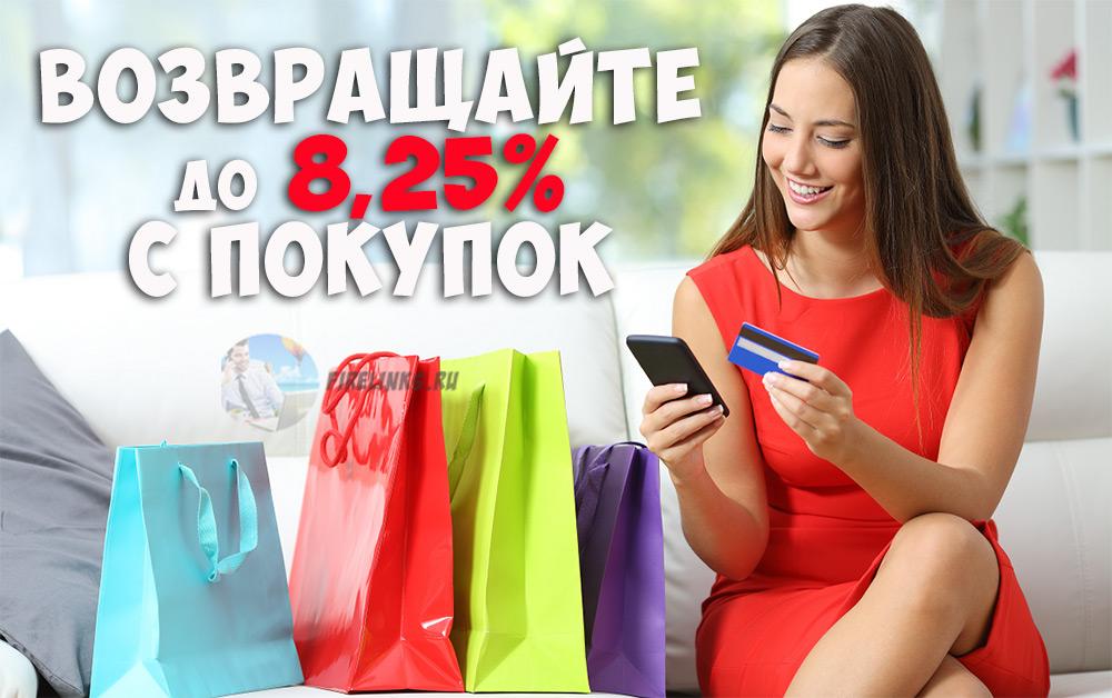Алибонус кэшбэк — расширение для возврата 8,25% с покупок на Aliexpress + отзывы