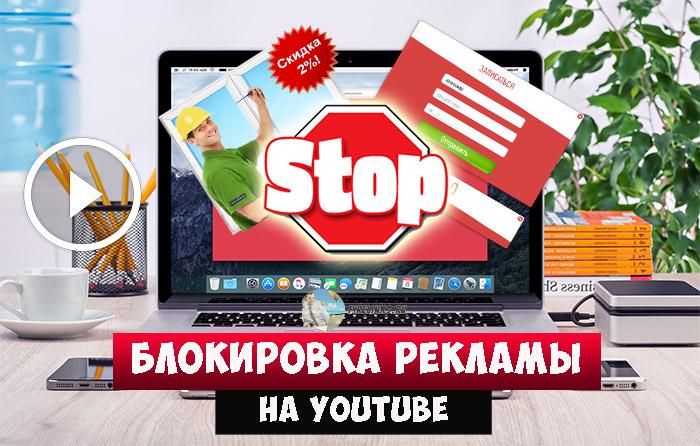 Как отключить рекламу на Ютубе (Youtube)