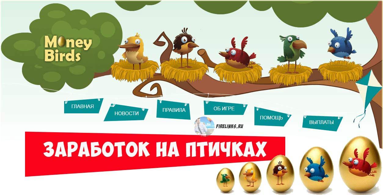 Денежные птички (Money birds): онлайн игра с выводом денег