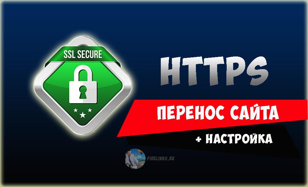 Как перевести сайт на https: инструкция и примеры