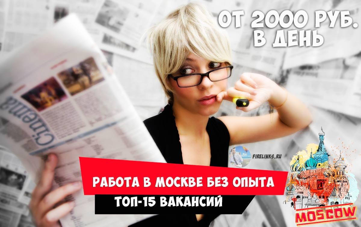 Работа в Москве с ежедневной оплатой от 2000 тыс руб — ТОП 15 лучших вакансий для мужчин, женщин с опытом работы и без (вахта, ночные смены) + оформление регистрации