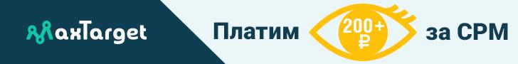 Maxtarget: отзыв о платформе монетизации сайтов с отчислениями в 50%