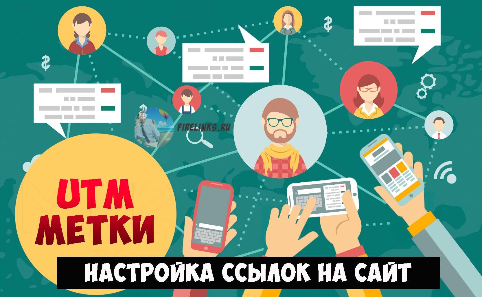 Utm метки - простой генератор (компоновщик) Яндекс и Google