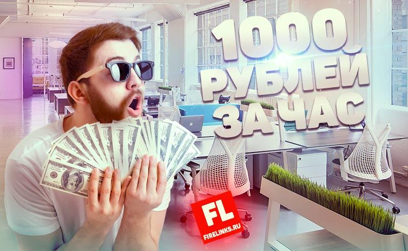 Заработать 1000 рублей за час без вложений прямо сейчас — ТОП-6 способов + примеры работы