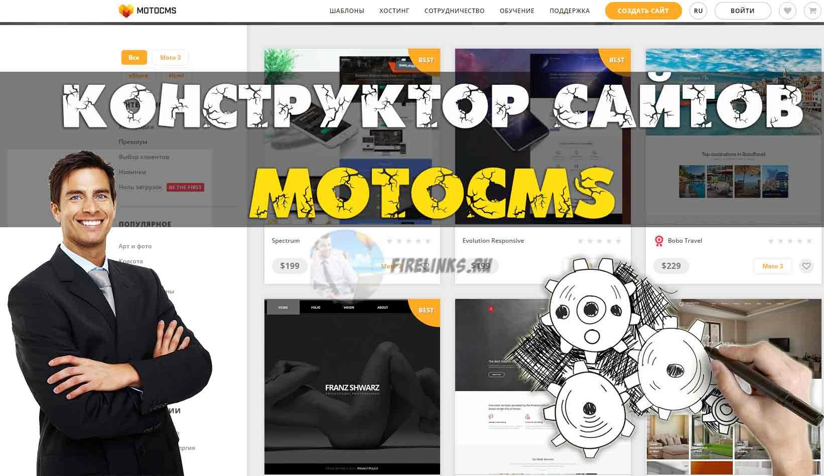 Создать сайт для малого бизнеса – обзор возможностей конструктора сайтов MotoCMS