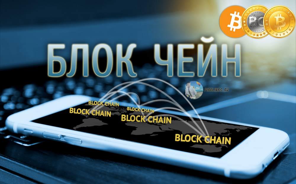 Баннер с надписью блокчейн