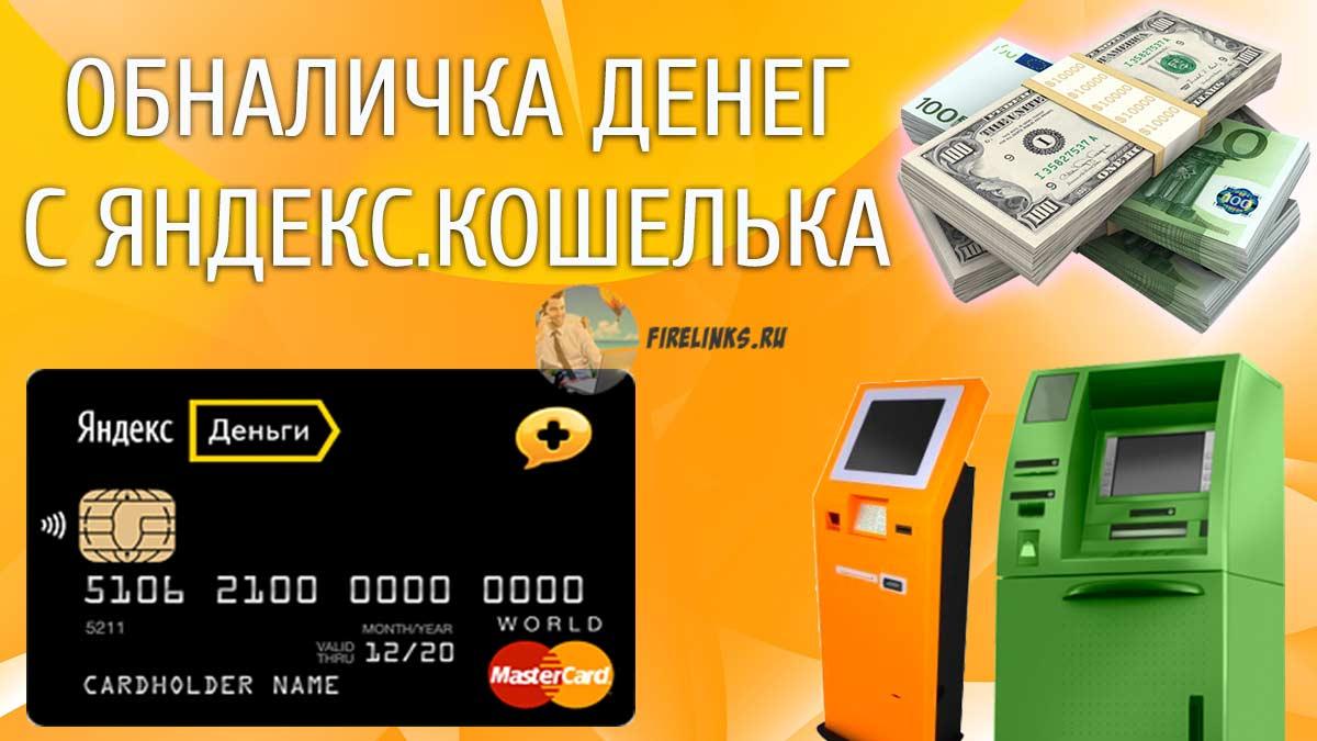 Как снять деньги с Яндекс кошелька наличными: 2 способа