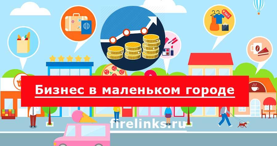 Малый бизнес в маленьком городе
