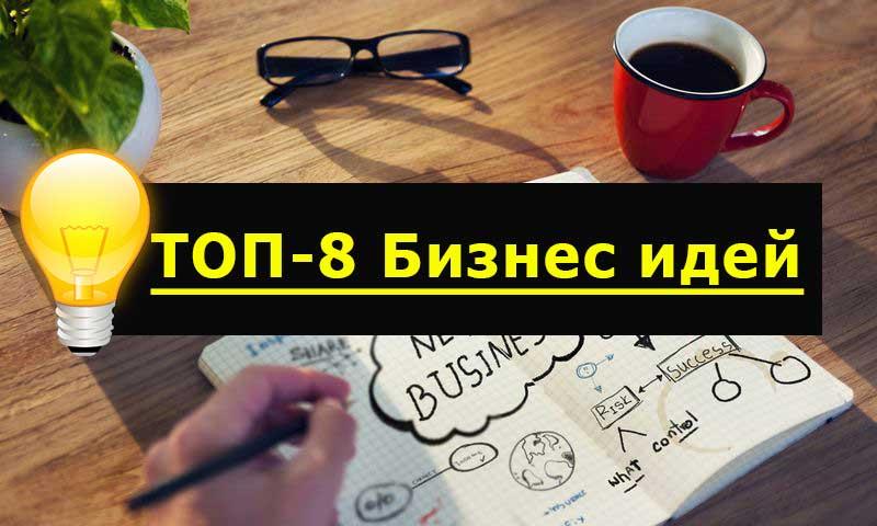 ТОП-8 лучших идей для малого бизнеса