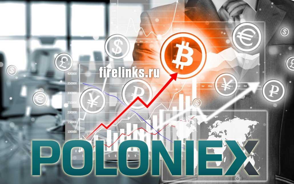 Биржа криптовалют Полоникс — что это такое + как открыть кошелек: пошаговая инструкция новичкам