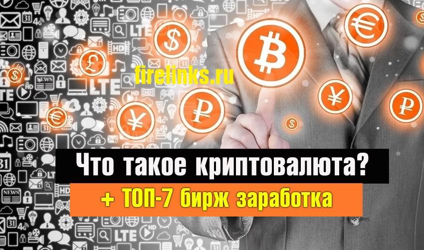 Криптовалюта что это простыми словами + ТОП-7 бирж для майнинга