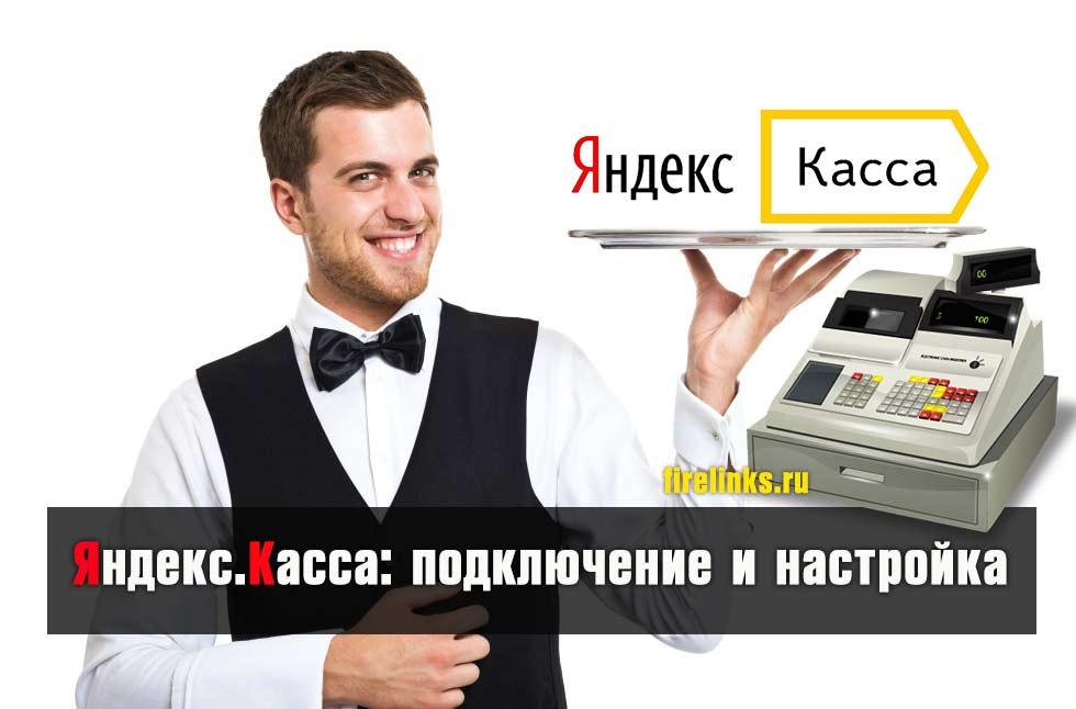 yandeks kassa dlya fizicheskikh lits i yuridicheskikh