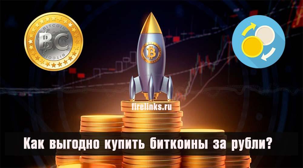gde kupit bitkoiny za rubli bez komissii