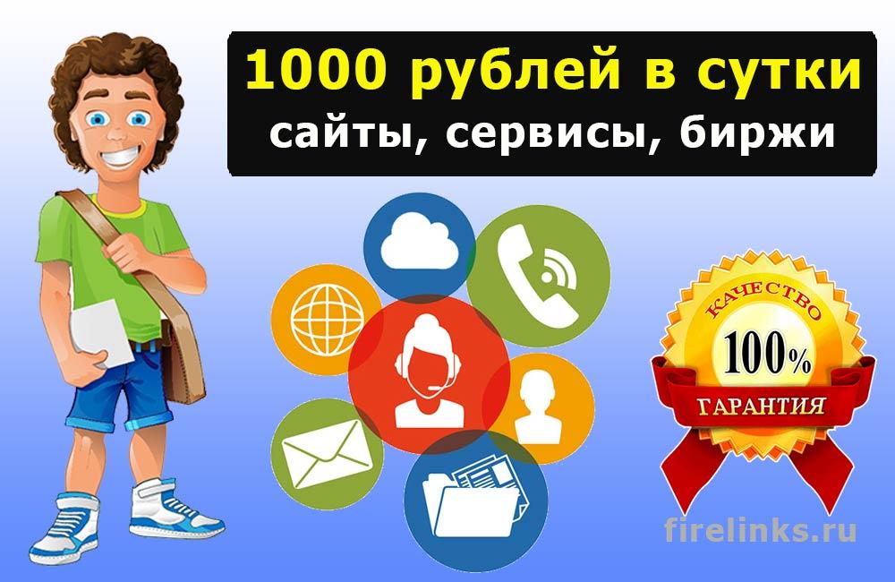 Как заработать 1000 рублей в день в интернете без вложений