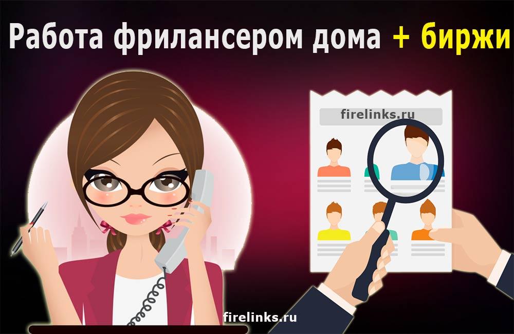 Работа фрилансером на дому: вакансии с высоким доходом