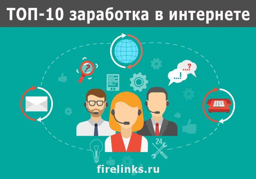 ТОП-10 способов ак заработать 1000 рублей в день в интернете без вложений