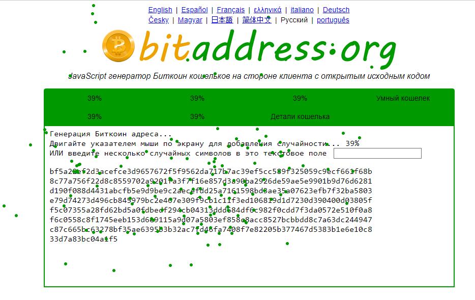 bitadress 1
