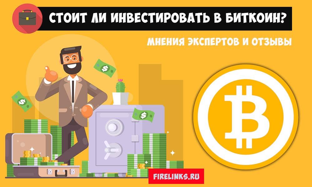 investirovanie v bitkoiny