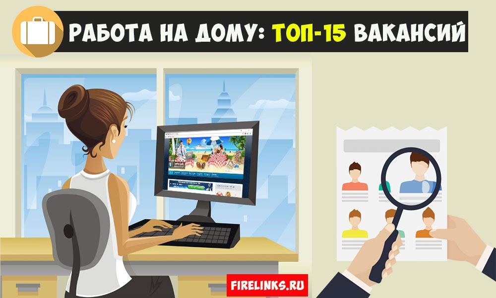 Работа на дому онлайн без вложений с ежедневной оплатой
