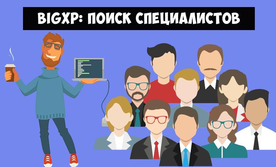 BigXP