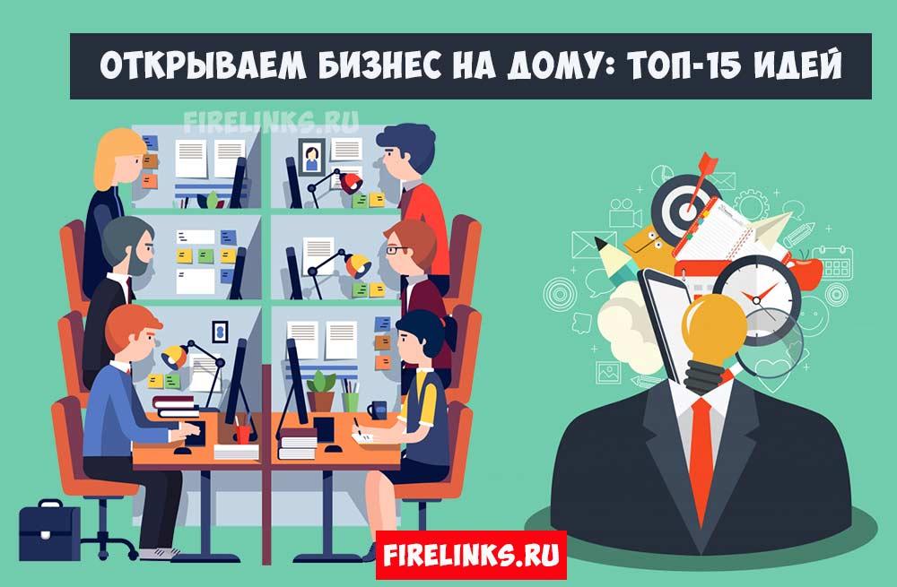 biznes na domu top 15 idei dlya zhenshchin i muzhchin