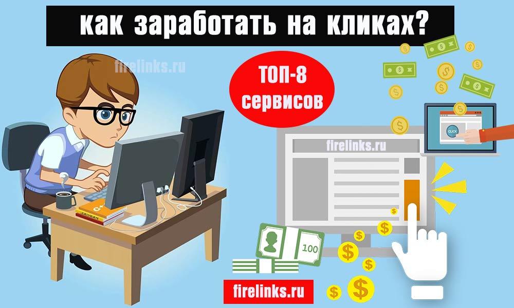 zarabotok na klikakh v internete