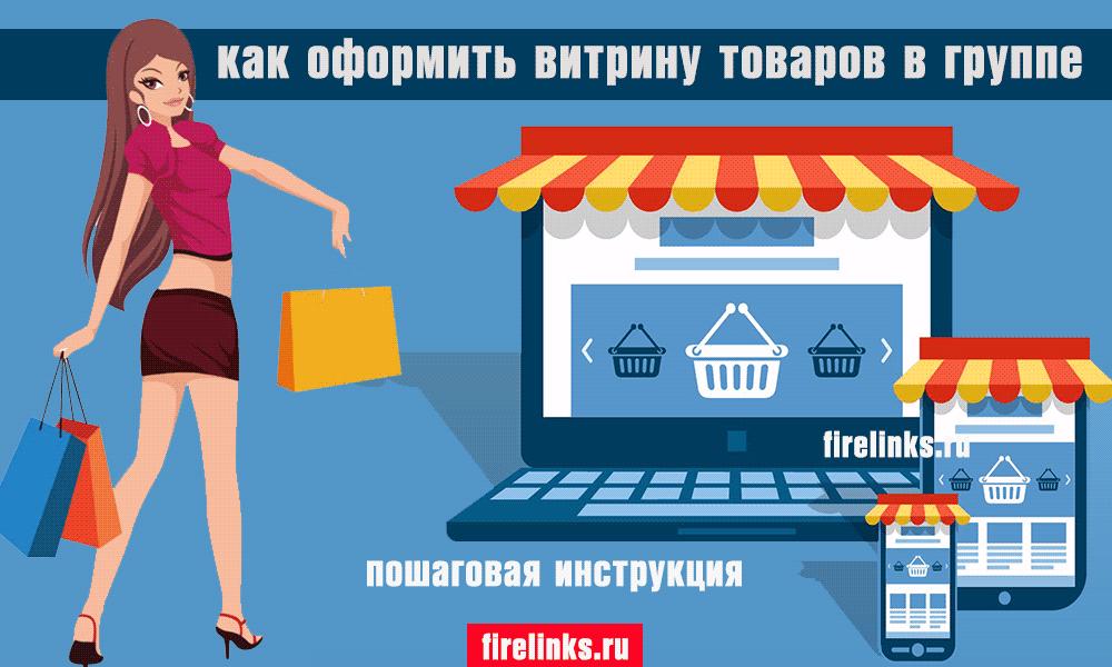kak dobavit tovary v gruppu vkontakte